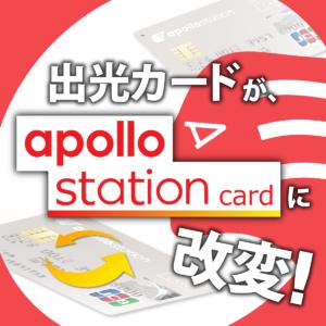 出光カードがapollostation cardに改変 イメージ画像