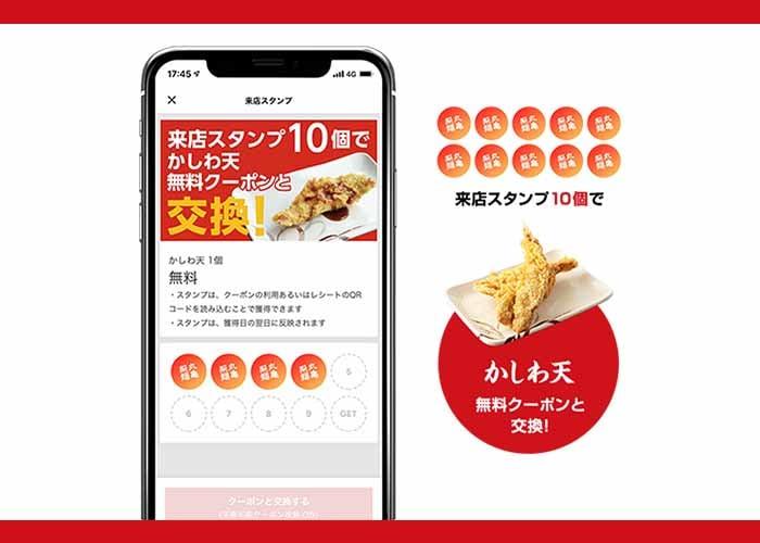 丸亀製麺公式アプリ 来店スタンプ 紹介画像