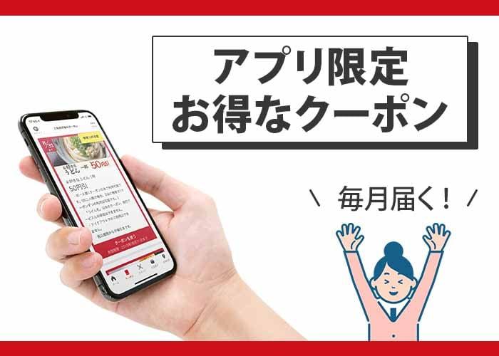 丸亀製麺公式アプリ アプリ限定クーポンが届く イメージ画像