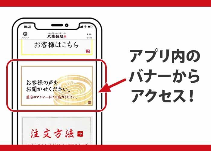 丸亀製麺公式アプリ アプリ内アンケートに答えてクーポン獲得 イメージ画像