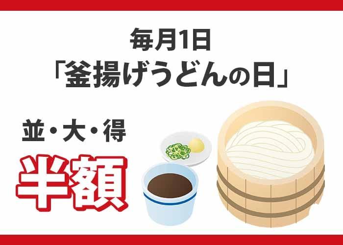 丸亀製麺 毎月1日は「釜揚げうどん」が半額 紹介画像