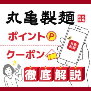 丸亀製麺アプリ解説 イメージ画像