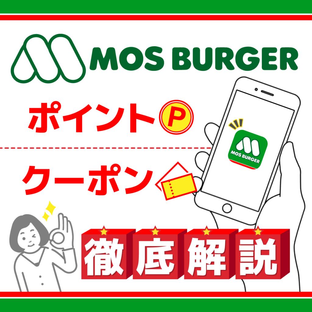 【モスバーガーアプリ】ポイント・クーポンを解説