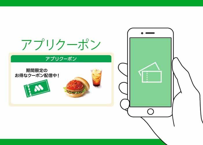モスバーガー公式アプリ アプリクーポン紹介 イメージ画像