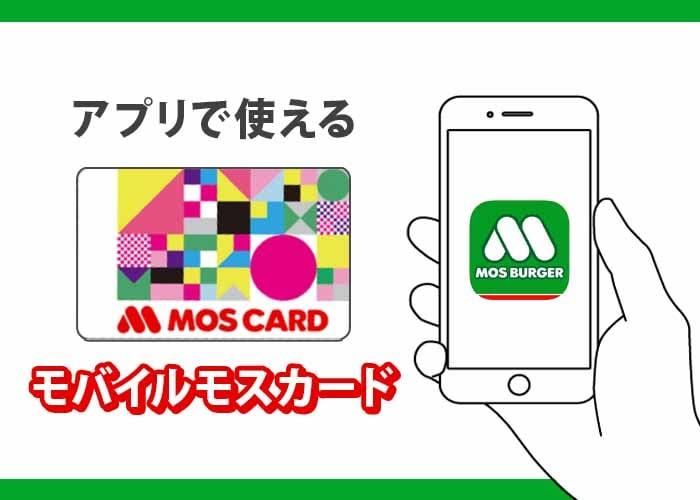 モスバーガー公式アプリ モバイルモスカード イメージ画像