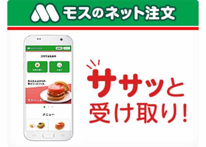 モスバーガー公式アプリ モスのネット注文 紹介画像