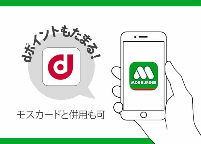 モスバーガー公式アプリでdポイントカードが使える イメージ画像